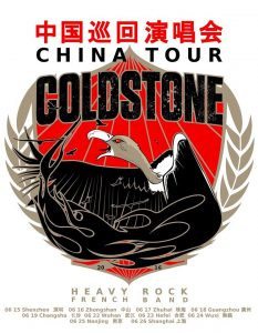 coldstone china tour